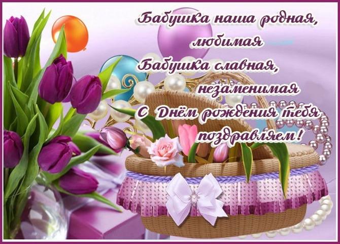 Красивое пожелание на день рождения бабушке своими словами