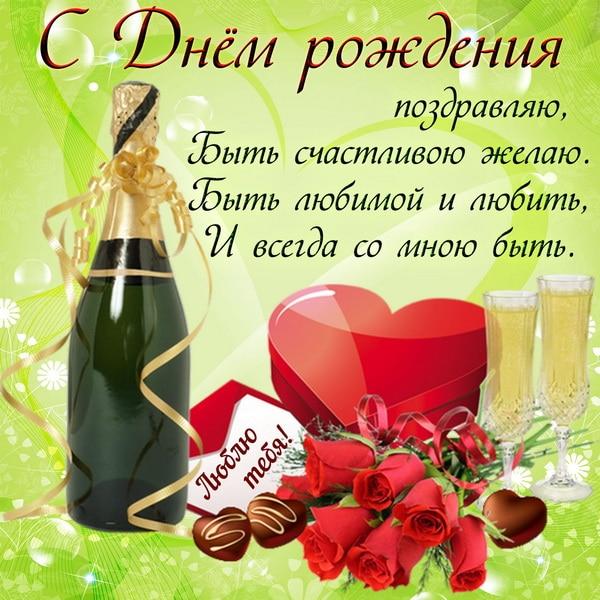 Красивое пожелание на день рождения любимой жене