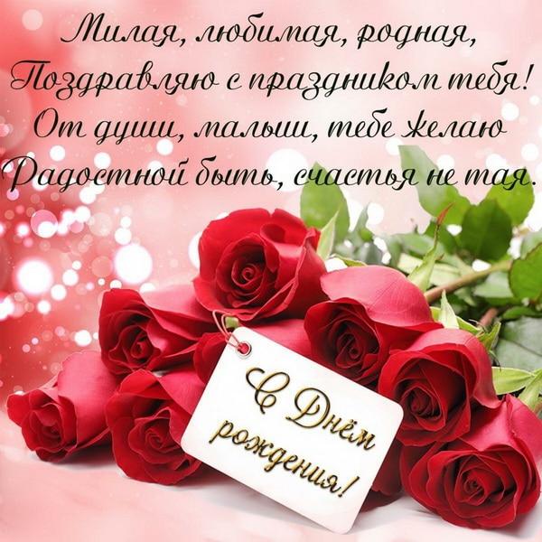 Красивое пожелание на день рождения любимой