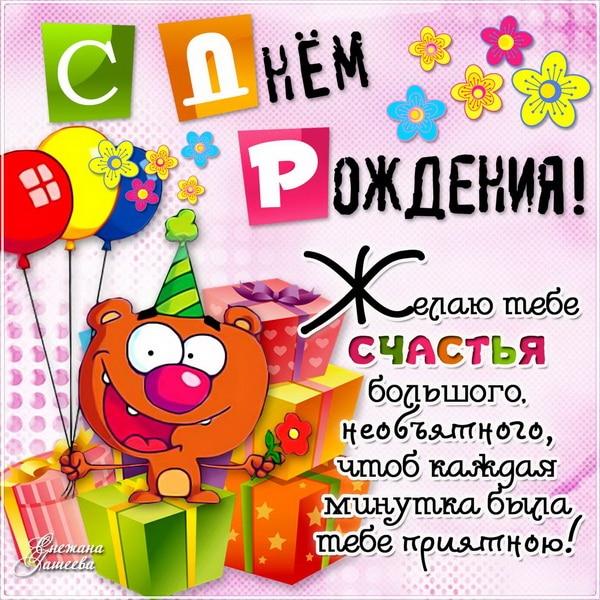 Красивое пожелание на день рождения мальчику своими словами