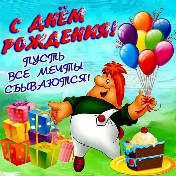 Красивое пожелание на день рождения мальчику в прозе