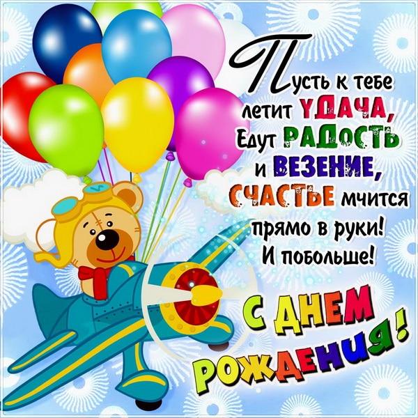 Красивое пожелание на день рождения мальчику