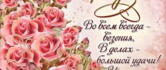 Красивое пожелание на день рождения маме девушки