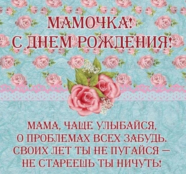 Красивое пожелание на день рождения маме от дочери