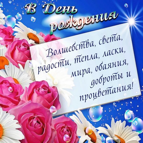 Красивое пожелание на день рождения маме подруги