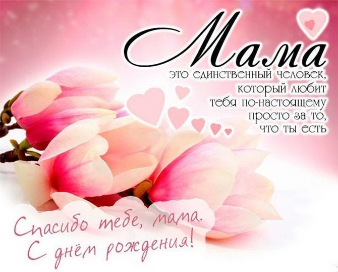 Красивое пожелание на день рождения маме своими словами