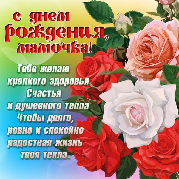 Красивое пожелание на день рождения маме