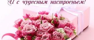 Красивое пожелание на день рождения молодой маме