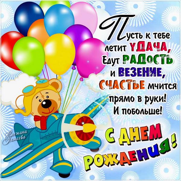 Красивое пожелание на день рождения ребенка