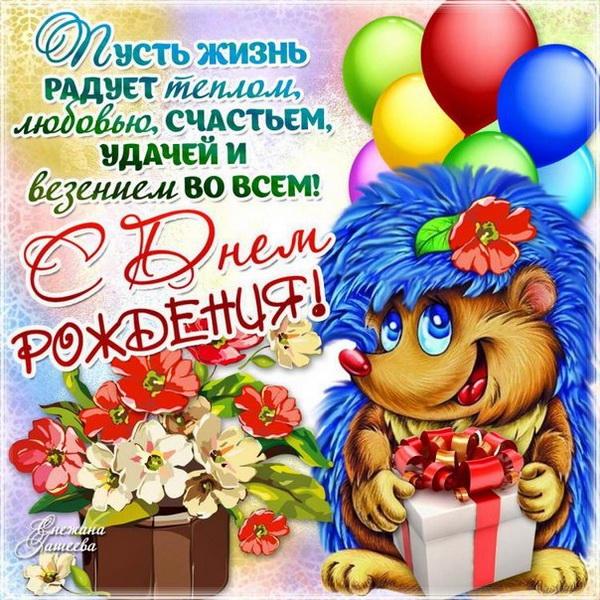 Красивое пожелание на день рождения ребенку своими словами
