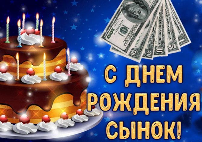 Красивое пожелание на день рождения взрослому сыну