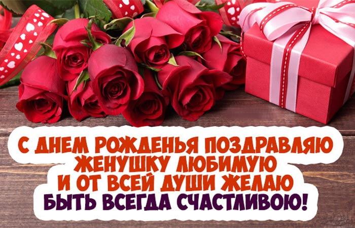 Красивое пожелание на день рождения жене