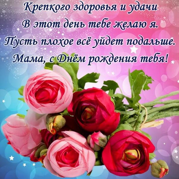 Красивое СМС пожелание на день рождения маме