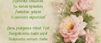 Красивый стих с днем рождения маме