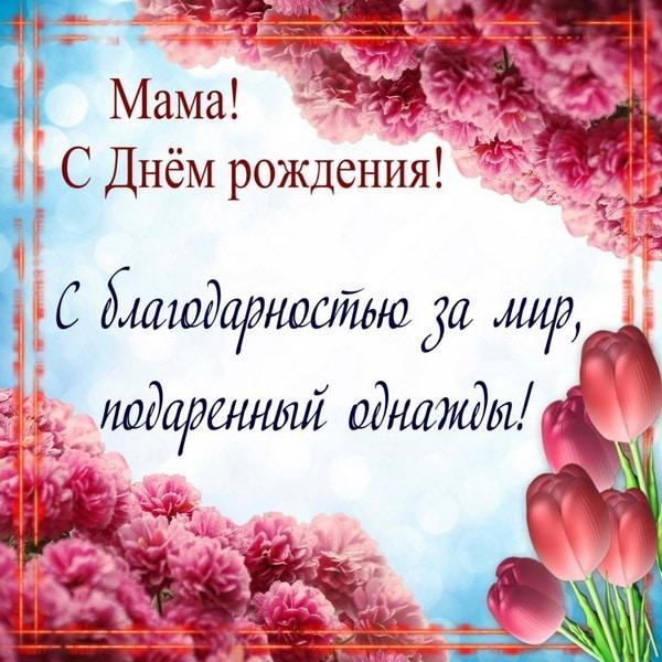 Поздравление с днем роджения маме своими словами