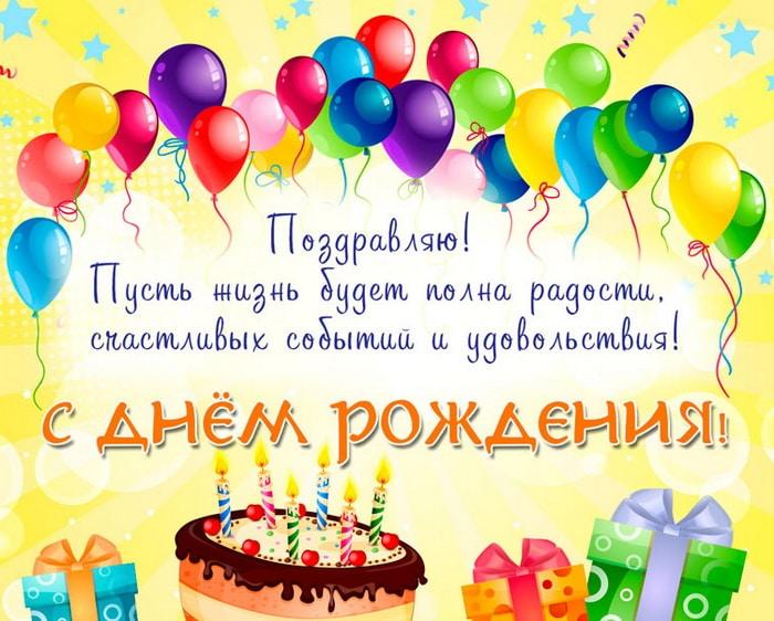 Поздравление с днем рождения девочке своими словами