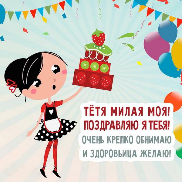Поздравление с днем рождения любимой тёте