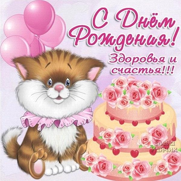 Поздравление с днем рождения маленькой девочке