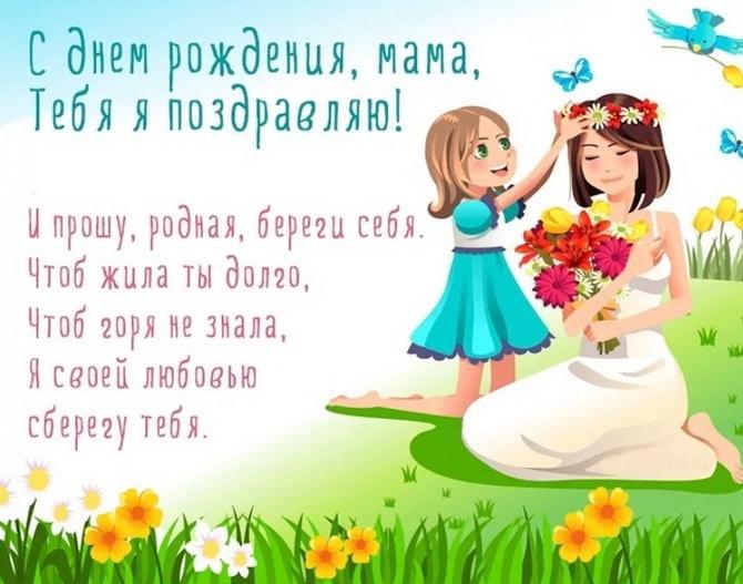 Поздравление с днем рождения маме от дочери