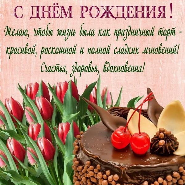 Поздравление с днем рождения маме подруги