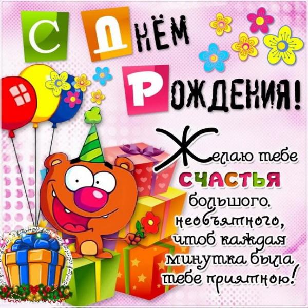 Поздравление с днем рождения ребенку своими словами