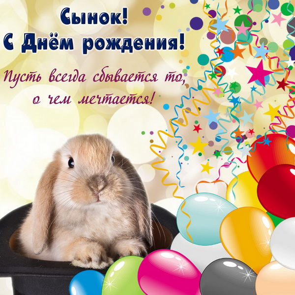 Поздравление с днем рождения сыну в прозе
