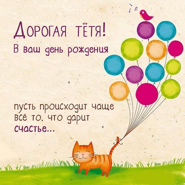 Поздравление с днем рождения тете в прозе