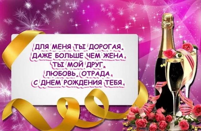 Поздравление с днем рождения жене в стихах