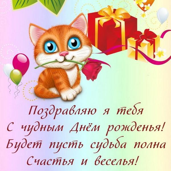 СМС поздравление с днем рождения девочке