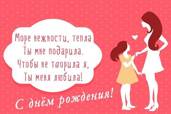СМС поздравление с днем рождения маме