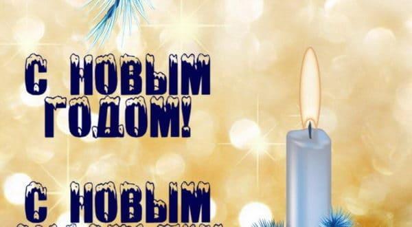 Короткое пожелание на Новый год