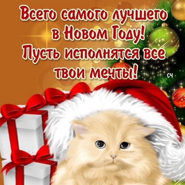 Короткое СМС пожелание на Новый год