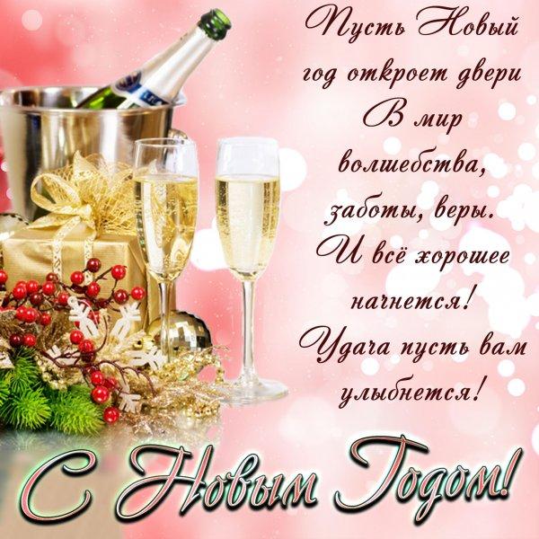 Красивое пожелание на Новый год бухгалтеру