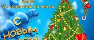 Красивое пожелание на Новый год медикам