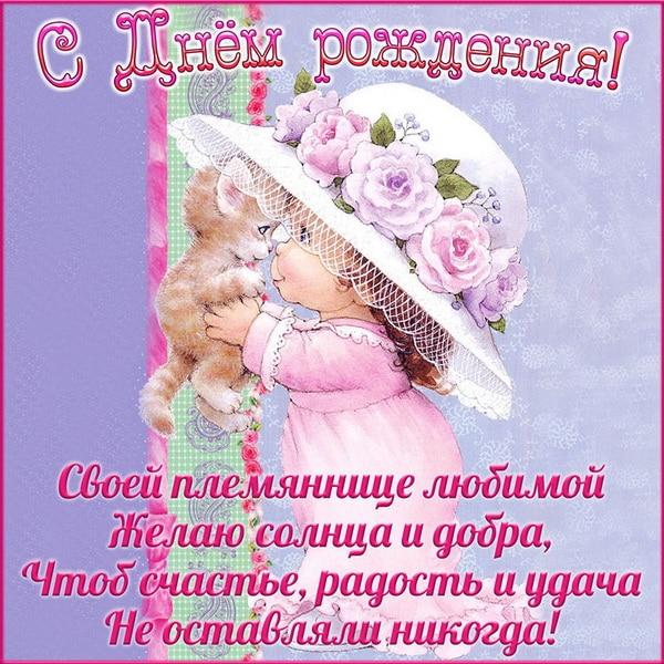 Красивое СМС пожелание на день рождения племяннице