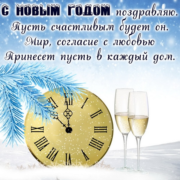 Красивое СМС пожелание на Новый год