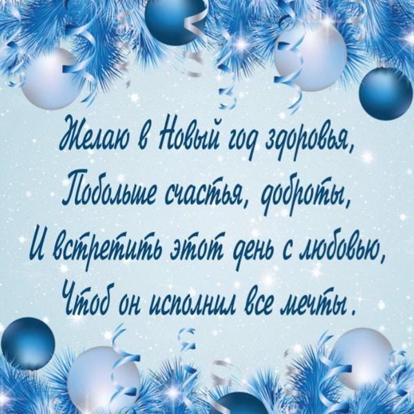 Ответ на поздравление с Новым годом
