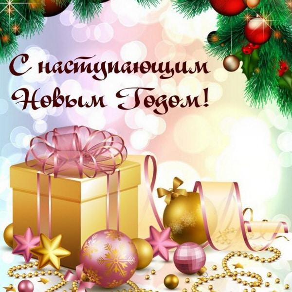 Поздравление с наступающим Новым годом коллеге
