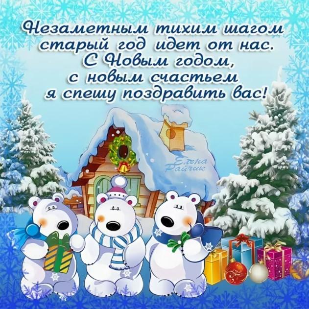 Пожелание на Новый год коллегам