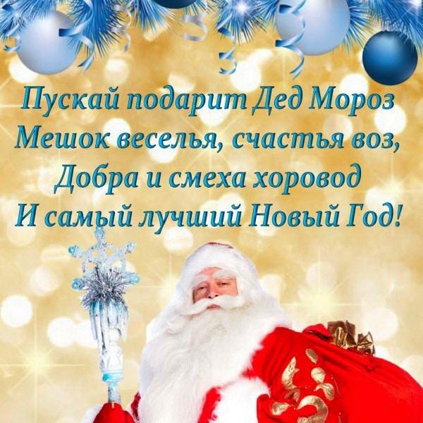 Пожелание на Новый год коллеге мужчине