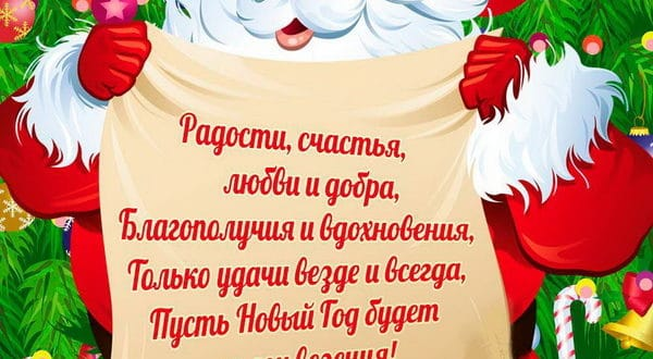Пожелание на Новый год от Деда Мороза