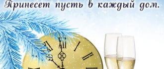 Пожелание на Новый год учителю