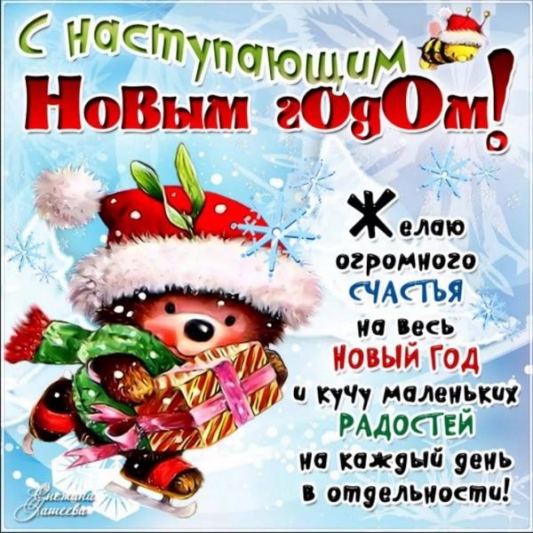 Пожелание на Новый год знакомому