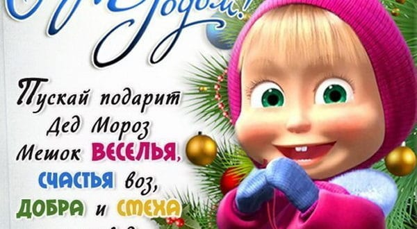 Прикольное пожелание на Новый год в прозе