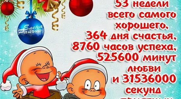 Прикольное СМС пожелание на Новый год