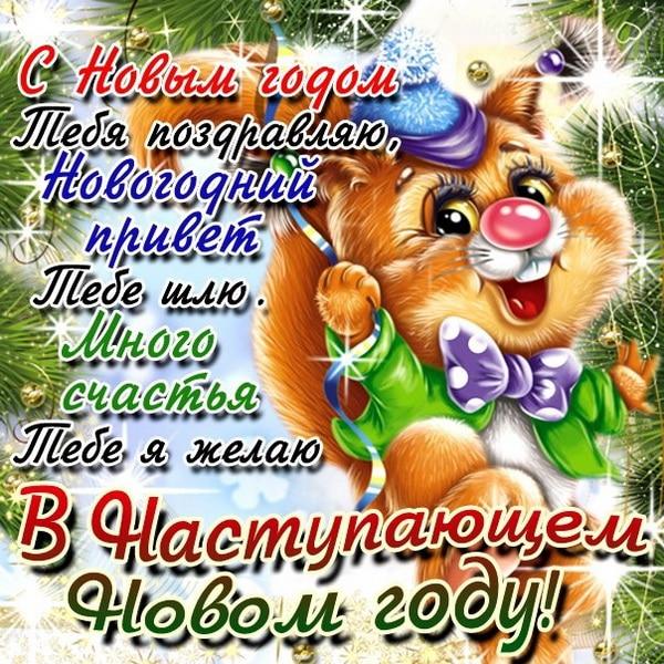 СМС пожелание на Новый год мужчине