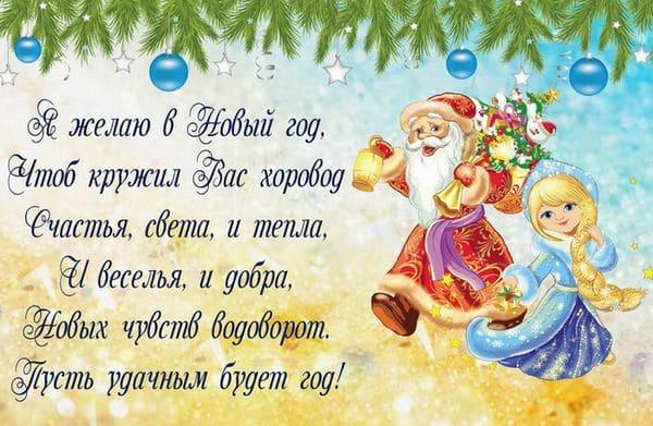 Картинка с красивым поздравлением на Новый год