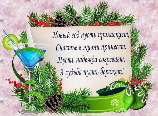 Открытка с Новым годом в стихах