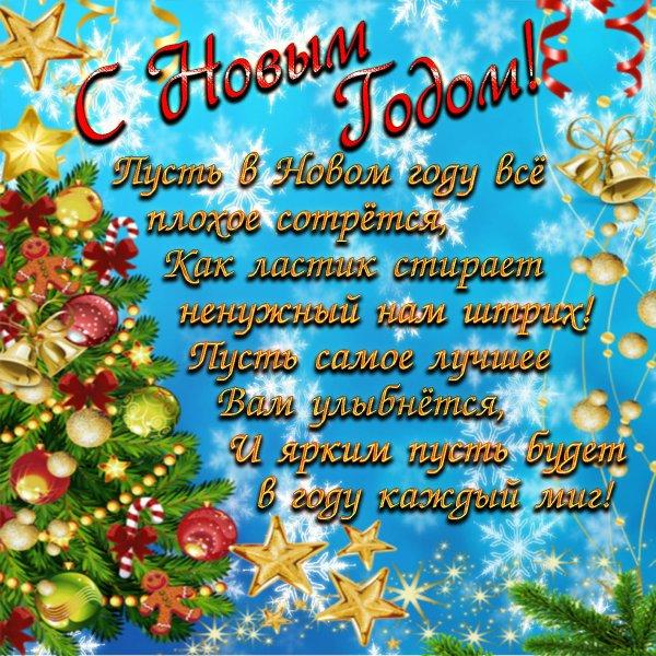 Душевное пожелание с Новым годом