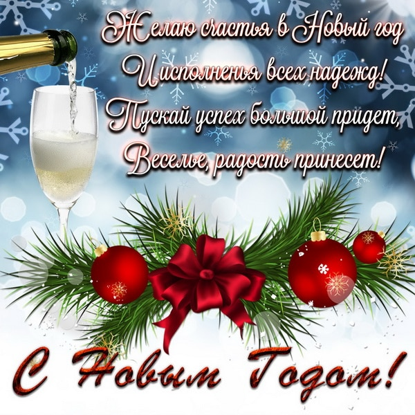 Поздравление с стихах на Новый год